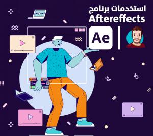 ازاي اتعلم موشن جرافيك – فكرة بودكاست مع نير الديب